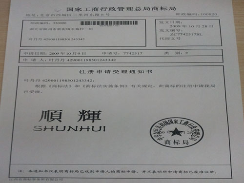 顺辉中国商标局注册证书