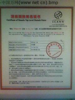 顺辉国际域名证书