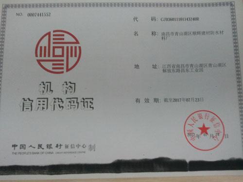 中国人民银行信用证书