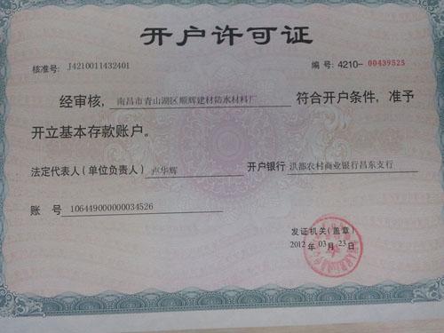 中国农村商业银行开户许可证