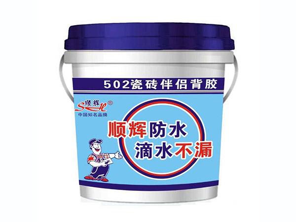 502瓷砖伴侣背胶(蓝包装)