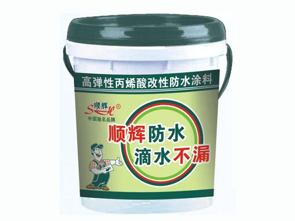 高弹性丙烯酸改性防水涂料