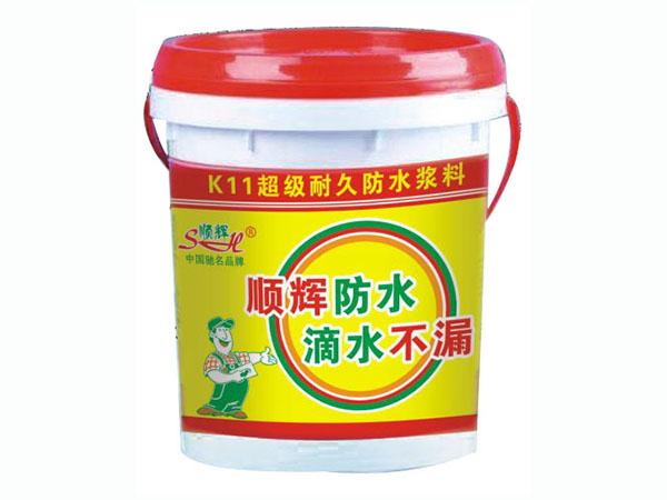 顺辉K11防水浆料(通用型)