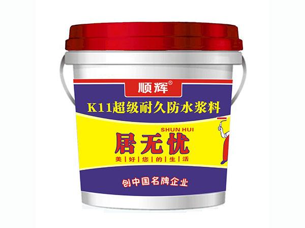 居无忧K11超级耐久防水浆料
