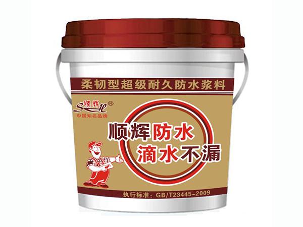 顺辉柔韧型超级耐久防水浆料(金包装)